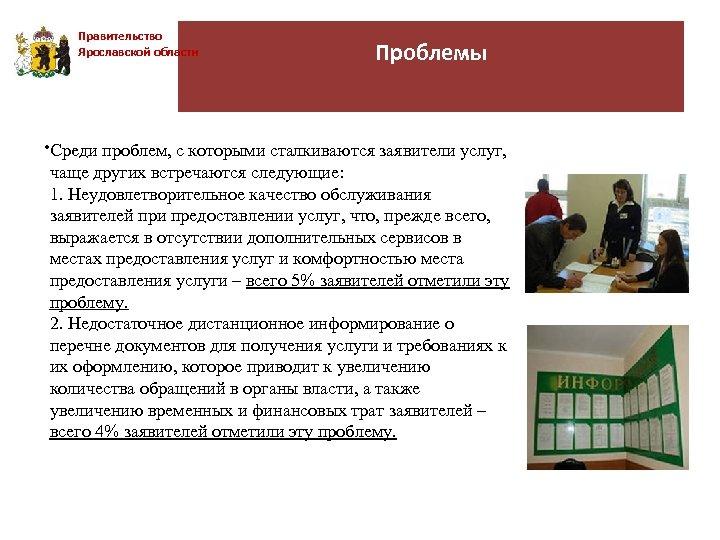 Правительство Ярославской области Проблемы • Среди проблем, с которыми сталкиваются заявители услуг, . чаще
