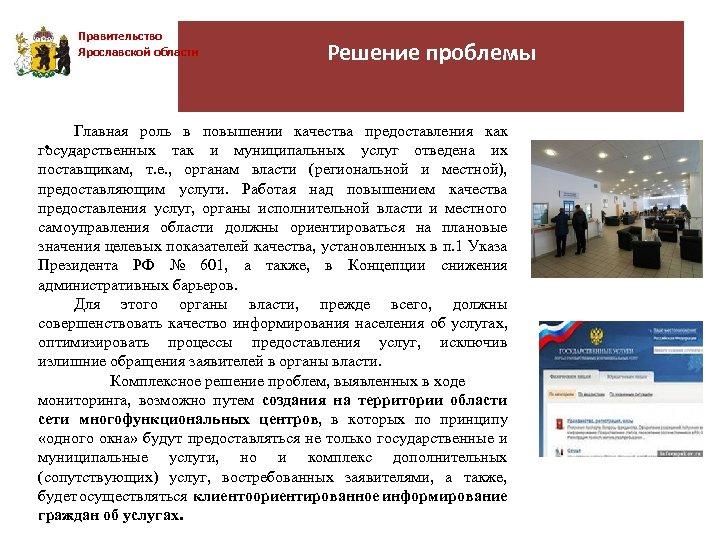 Правительство Ярославской области Решение проблемы Главная роль в повышении качества предоставления как • .