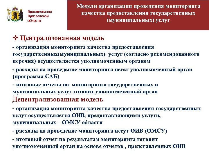 Правительство Ярославской области Модели организации проведения мониторинга качества предоставления государственных (муниципальных) услуг v Централизованная