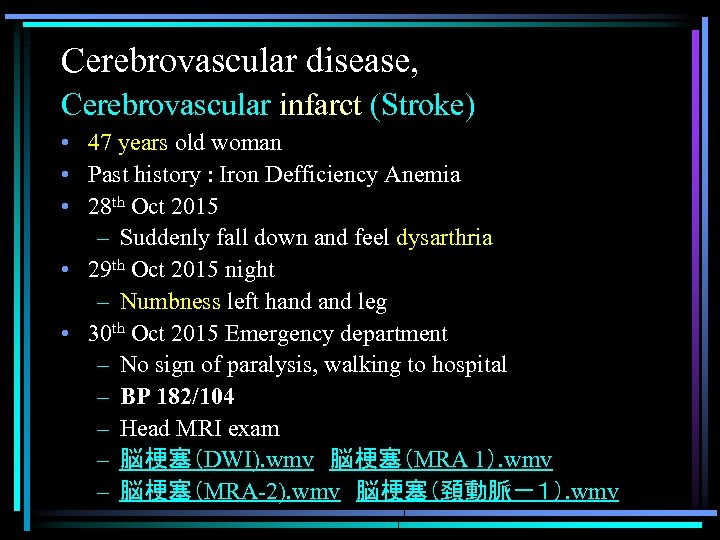 Cerebrovascular disease, Cerebrovascular infarct (Stroke) • 47 years old woman • Past history :
