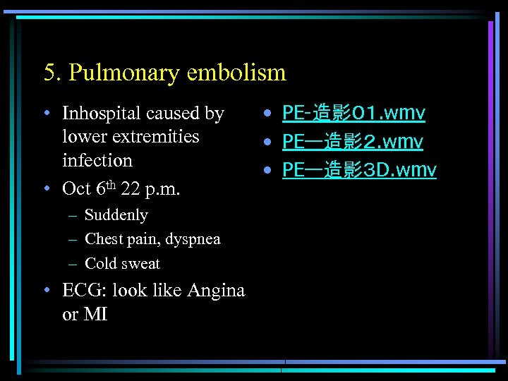 5. Pulmonary embolism • Inhospital caused by lower extremities infection • Oct 6 th