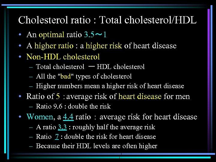 Cholesterol ratio : Total cholesterol/HDL • An optimal ratio 3. 5~ 1 • A