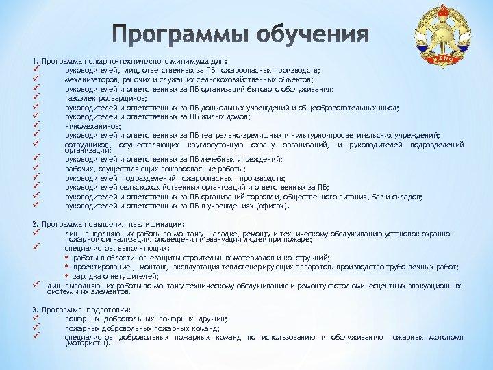 1. Программа пожарно-технического минимума для: ü руководителей, лиц, ответственных за ПБ пожароопасных производств; ü