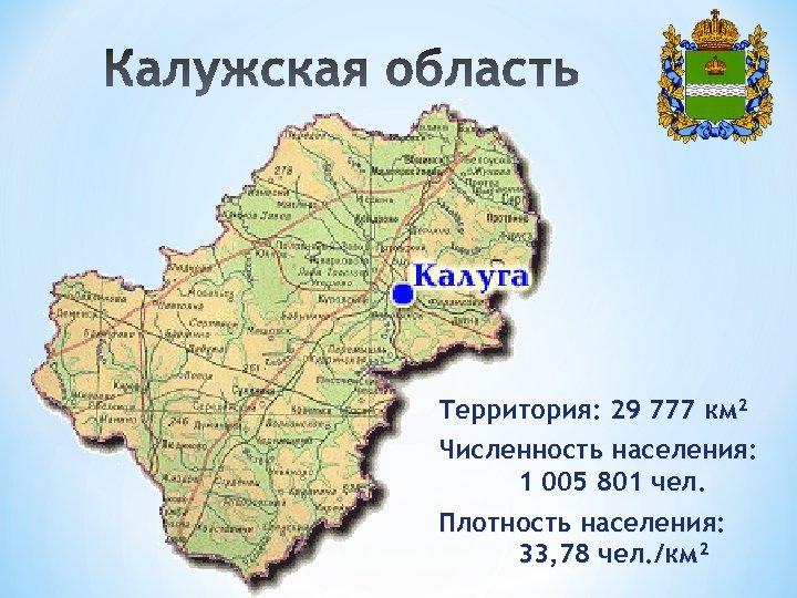 Территория: 29 777 км² Территория Численность населения: 1 005 801 чел. Плотность населения: 33,
