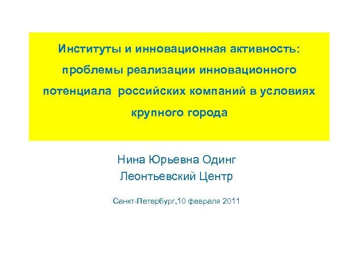 Институты и инновационная активность: проблемы реализации инновационного потенциала российских компаний в условиях крупного города