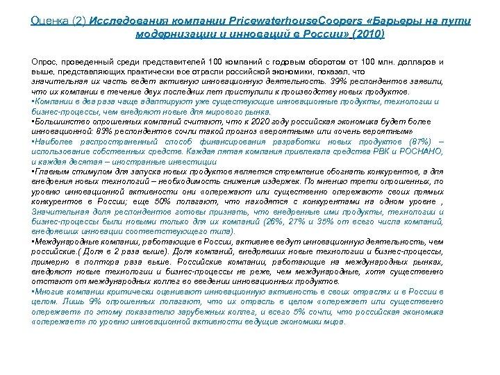 Оценка (2) Исследования компании Pricewaterhouse. Coopers «Барьеры на пути модернизации и инноваций в России»
