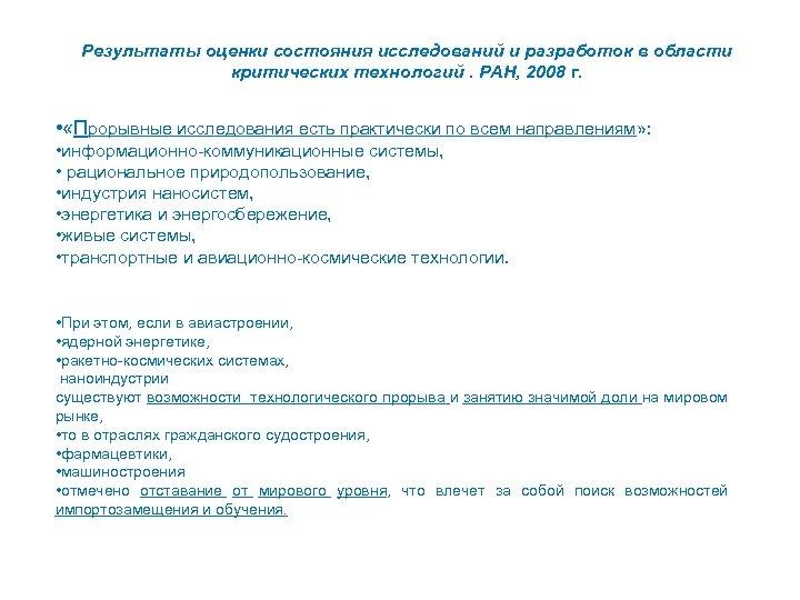Результаты оценки состояния исследований и разработок в области критических технологий. РАН, 2008 г.