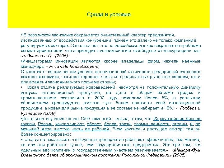 Среда и условия • В российской экономике сохраняется значительный кластер предприятий, изолированных от воздействия