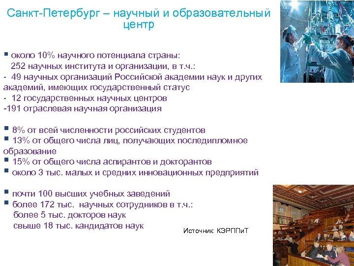 Санкт-Петербург – научный и образовательный центр § около 10% научного потенциала страны: 252 научных