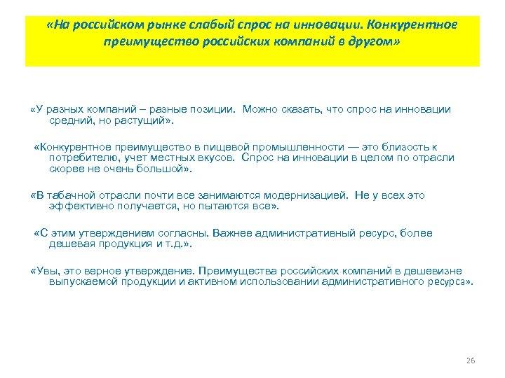 «На российском рынке слабый спрос на инновации. Конкурентное преимущество российских компаний в другом»