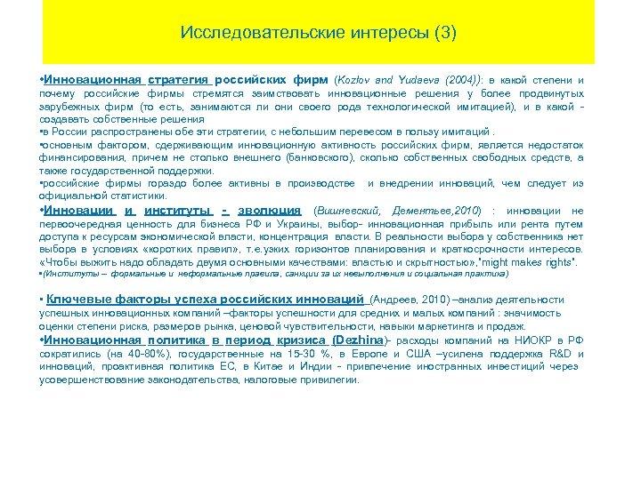 Исследовательские интересы (3) • Инновационная стратегия российских фирм (Kozlov and Yudaeva (2004)): в какой