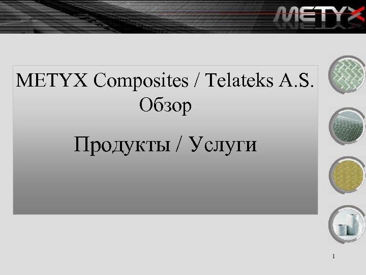 METYX Composites / Telateks A. S. Обзор Продукты / Услуги 1