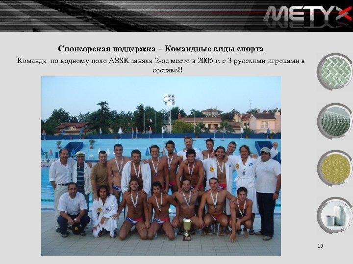 Спонсорская поддержка – Командные виды спорта Команда по водному поло ASSK заняла 2 -ое