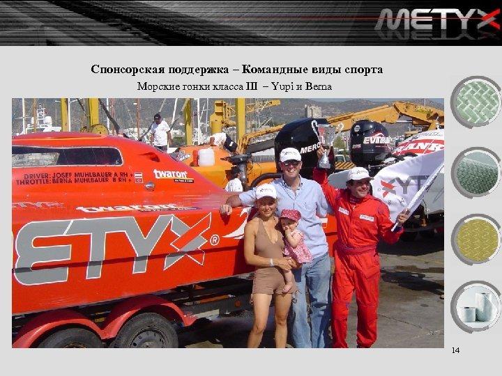 Спонсорская поддержка – Командные виды спорта Морские гонки класса III – Yupi и Berna