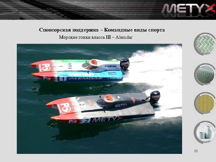 Спонсорская поддержка – Командные виды спорта Морские гонки класса III – Alemdar 15