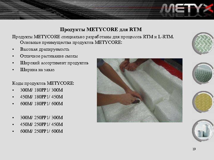 Продукты METYCORE для RTM Продукты METYCORE специально разработаны для процессов RTM и L-RTM. Основные