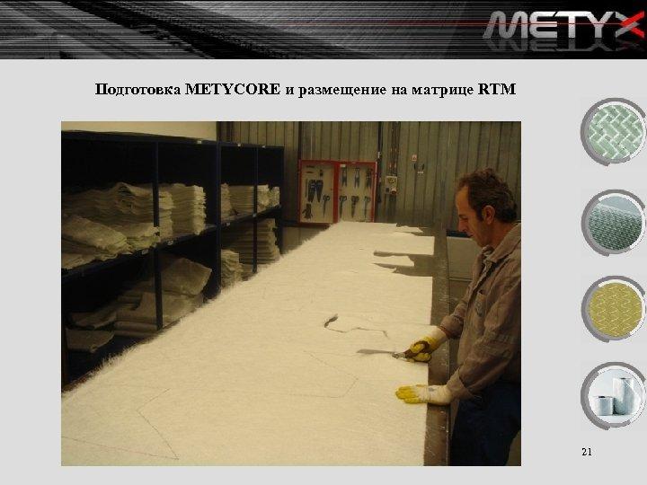Подготовка METYCORE и размещение на матрице RTM 21