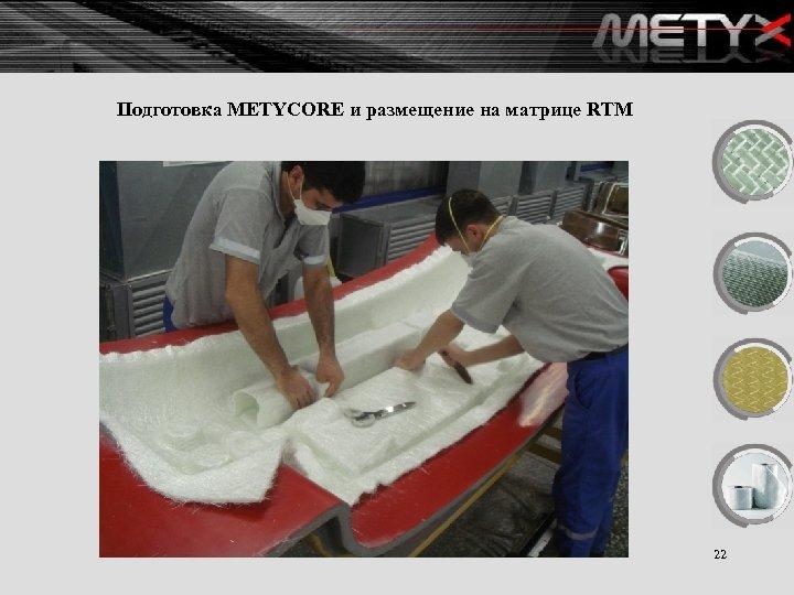 Подготовка METYCORE и размещение на матрице RTM 22