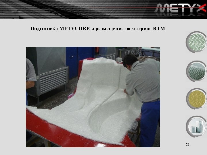 Подготовка METYCORE и размещение на матрице RTM 23