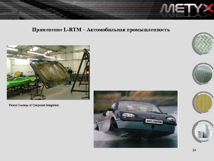 Применение L-RTM – Автомобильная промышленность Photos Courtesy of Composite Integration 24