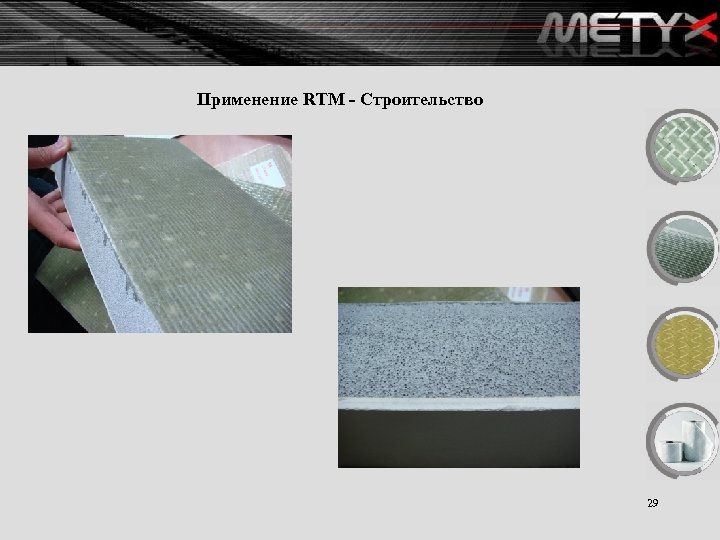 Применение RTM - Строительство 29