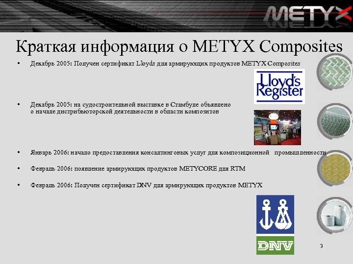 Краткая информация о METYX Composites • Декабрь 2005: Получен сертификат Lloyds для армирующих продуктов