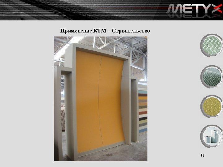Применение RTM – Строительство 31