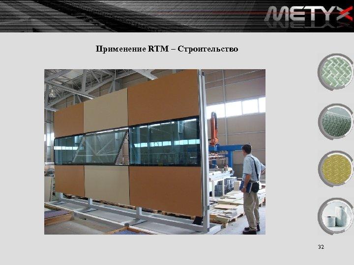 Применение RTM – Строительство 32