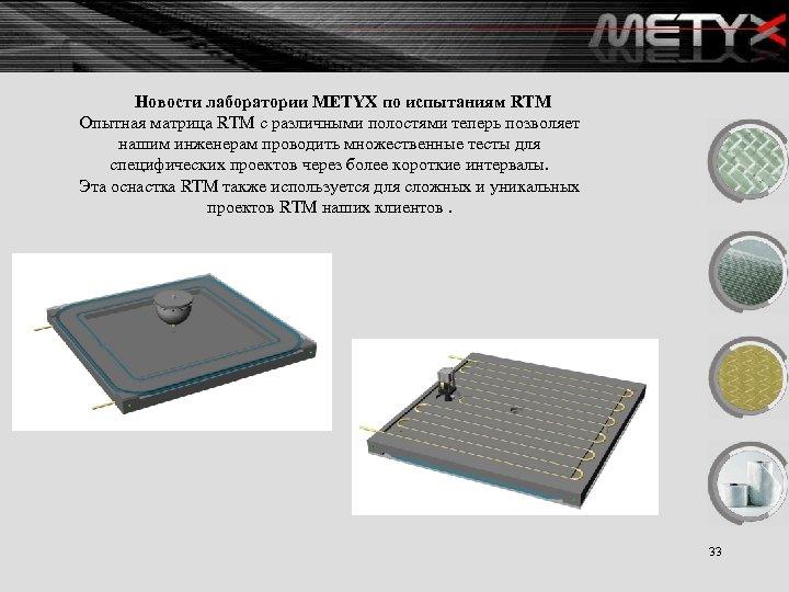 Новости лаборатории METYX по испытаниям RTM Опытная матрица RTM с различными полостями теперь позволяет