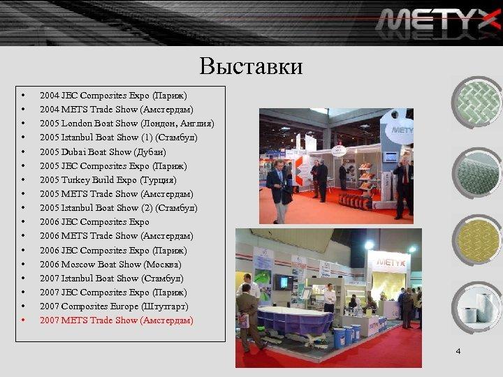 Выставки • • • • • 2004 JEC Composites Expo (Париж) 2004 METS Trade