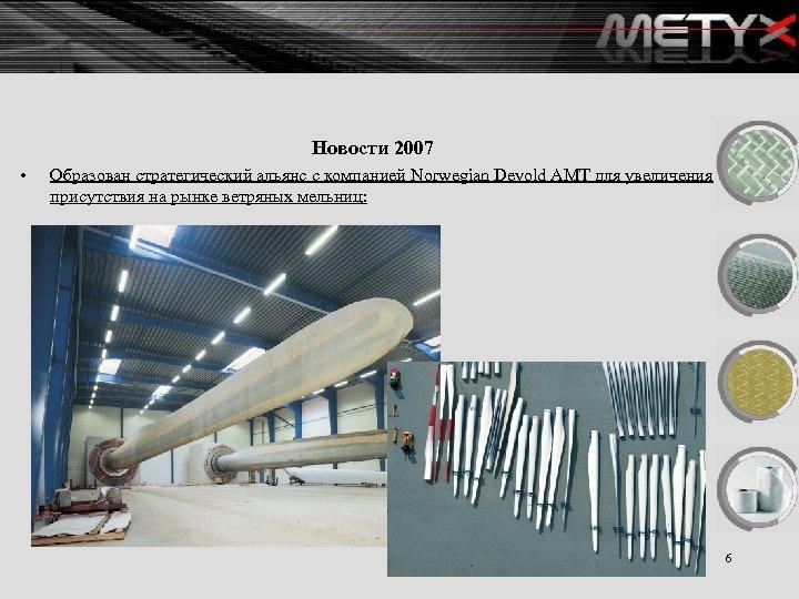 Новости 2007 • Образован стратегический альянс с компанией Norwegian Devold AMT для увеличения присутствия