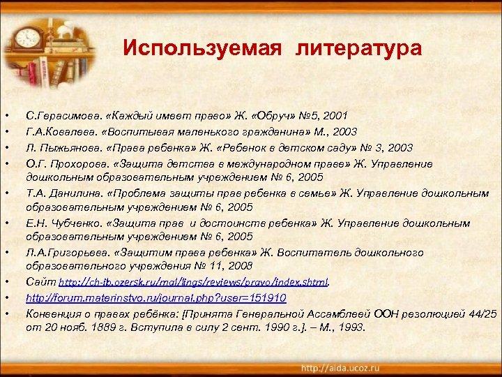 Используемая литература • • • С. Герасимова. «Каждый имеет право» Ж. «Обруч» № 5,