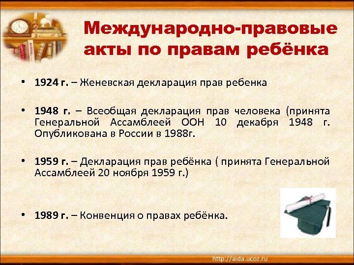 Международно-правовые акты по правам ребёнка • 1924 г. – Женевская декларация прав ребенка •