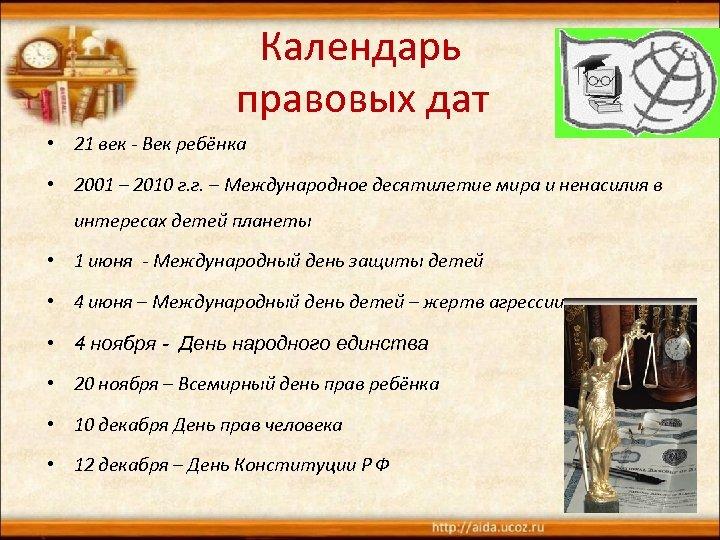 Календарь правовых дат • 21 век - Век ребёнка • 2001 – 2010 г.