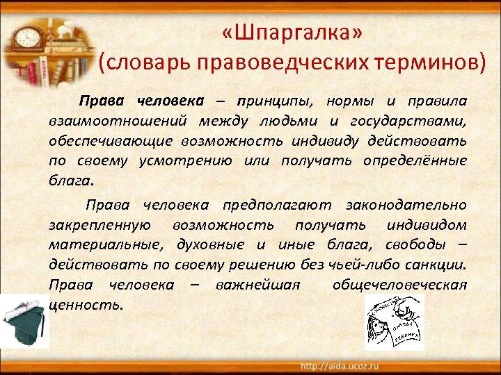 «Шпаргалка» (словарь правоведческих терминов) Права человека – принципы, нормы и правила взаимоотношений между