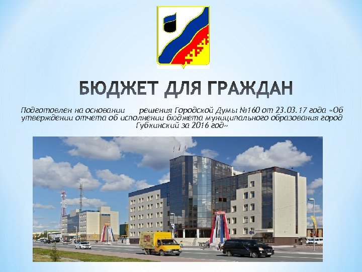 Подготовлен на основании решения Городской Думы № 160 от 23. 03. 17 года «Об