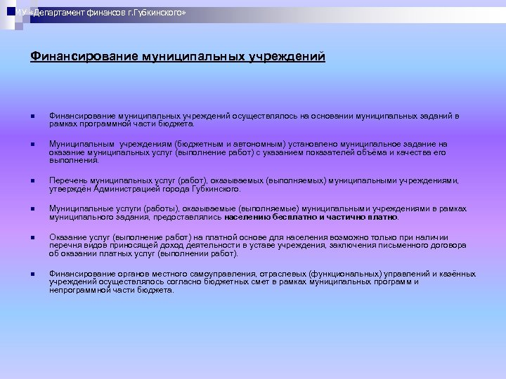 МУ «Департамент финансов г. Губкинского» Финансирование муниципальных учреждений n Финансирование муниципальных учреждений осуществлялось на