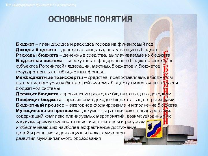 МУ «Департамент финансов г. Губкинского» Бюджет – план доходов и расходов города на финансовый