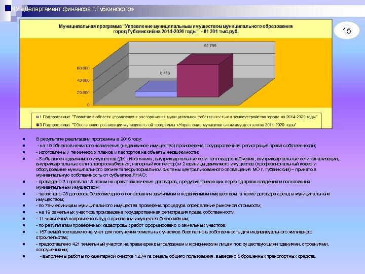 МУ «Департамент финансов г. Губкинского» 15 n n n n В результате реализации программы