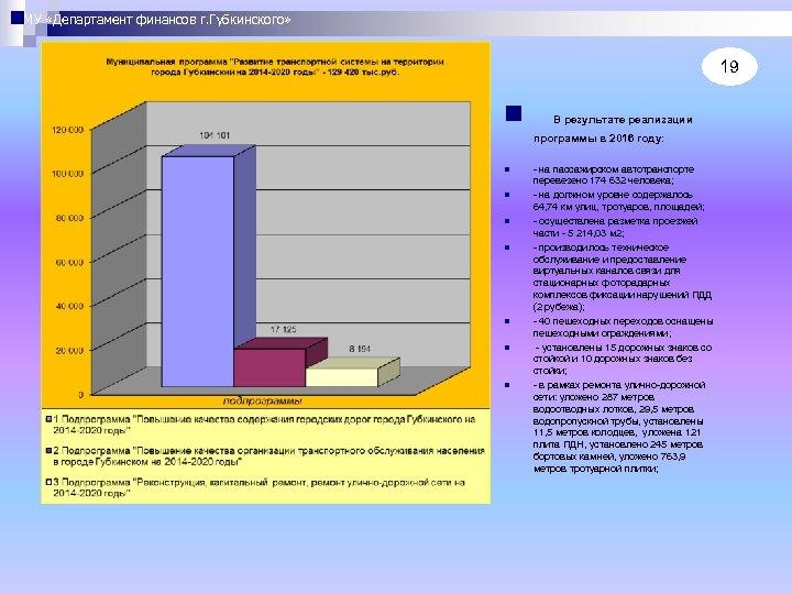 МУ «Департамент финансов г. Губкинского» 19 n В результате реализации программы в 2016 году: