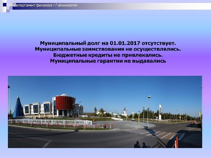 МУ «Департамент финансов г. Губкинского»