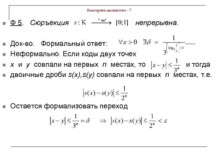 Канторово множество - 7 n Ф 5. Сюръекция n n Док-во. Формальный ответ: Неформально.