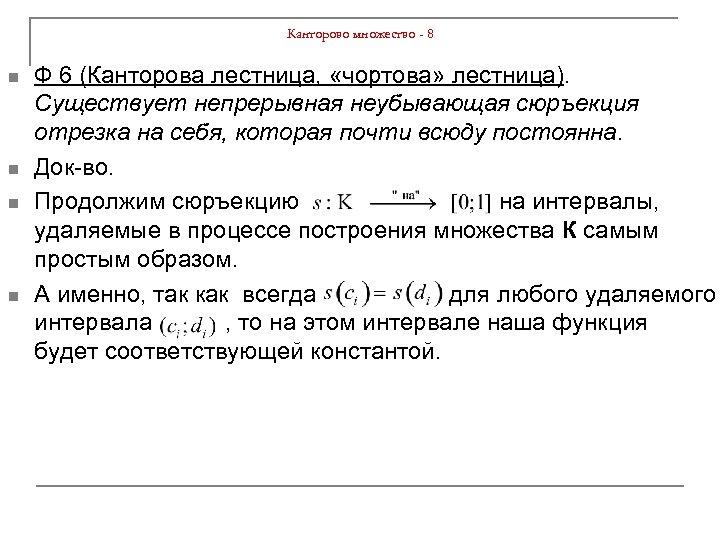 Канторово множество - 8 n n Ф 6 (Канторова лестница, «чортова» лестница). Существует непрерывная