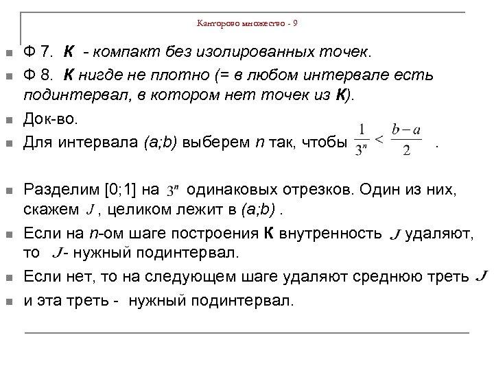 Канторово множество - 9 n n n n Ф 7. К - компакт без