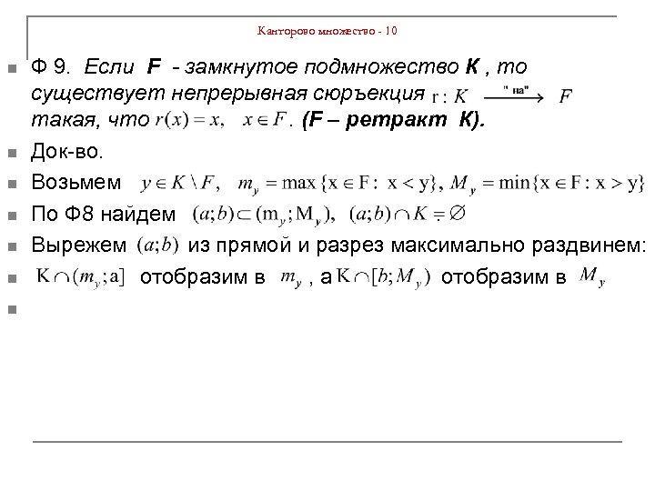 Канторово множество - 10 n n n n Ф 9. Если F - замкнутое
