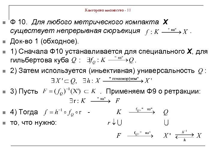 Канторово множество - 11 n Ф 10. Для любого метрического компакта X существует непрерывная