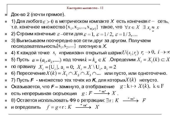 Канторово множество - 12 n n n n Док-во 2 (почти прямое). 1) Для