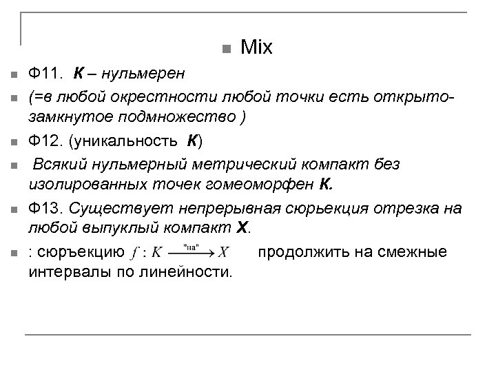 n n n n Mix Ф 11. К – нульмерен (=в любой окрестности любой