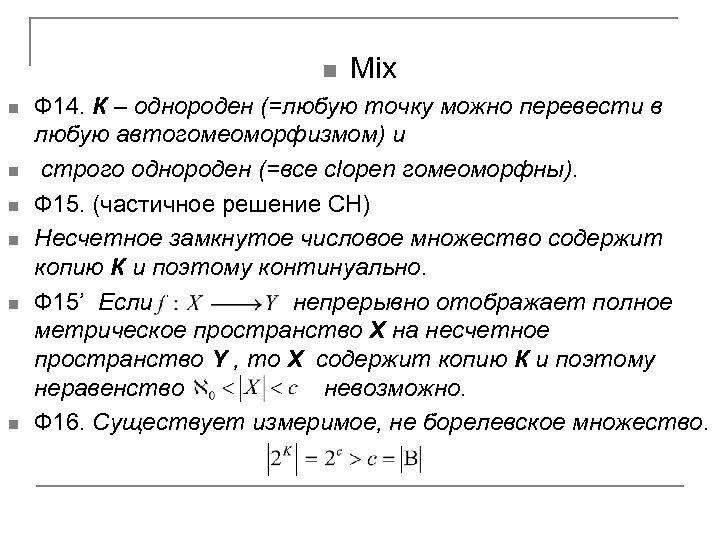 n n n n Mix Ф 14. К – однороден (=любую точку можно перевести