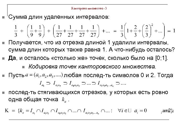 Канторово множество -3 n Сумма длин удаленных интервалов: n Получается, что из отрезка длиной